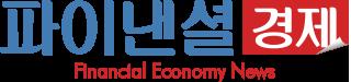 파이낸셜경제 | 파이낸셜경제TV