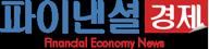 파이낸셜경제   파이낸셜경제TV