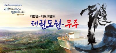 태권도원-무주