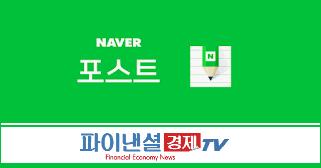 파이낸셜경제TV